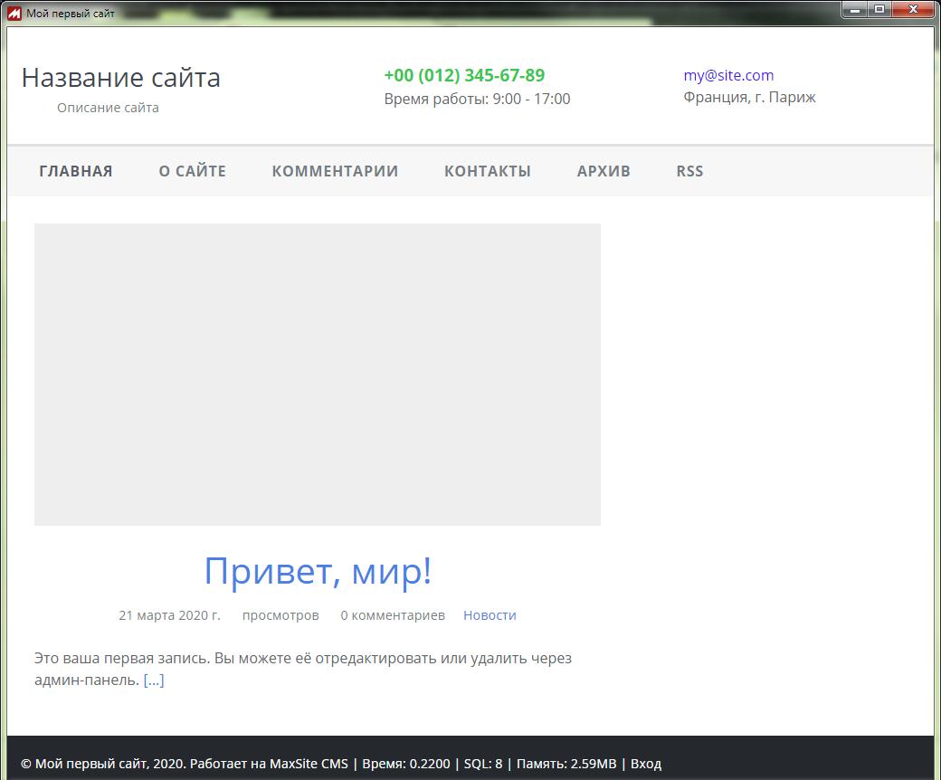 Начальный вид сайта