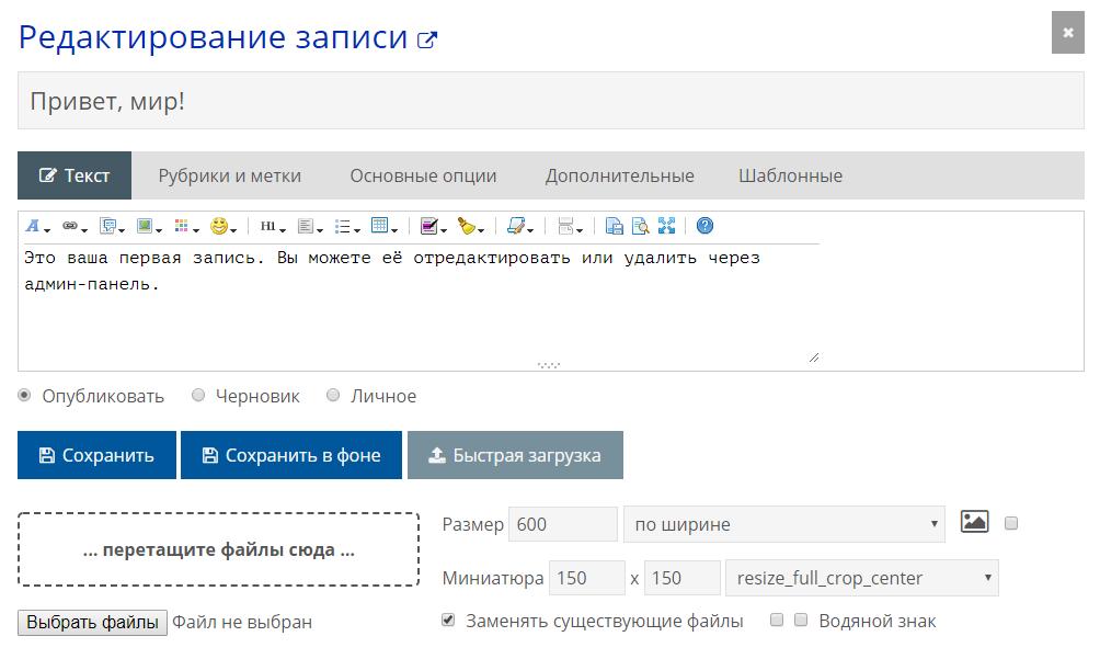 Блок загрузки файлов и изображений