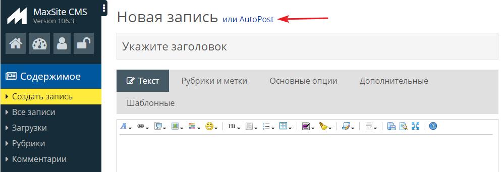 Ссылка на AutoPost