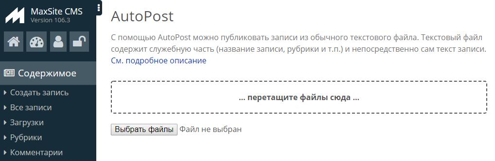 Страница AutoPost