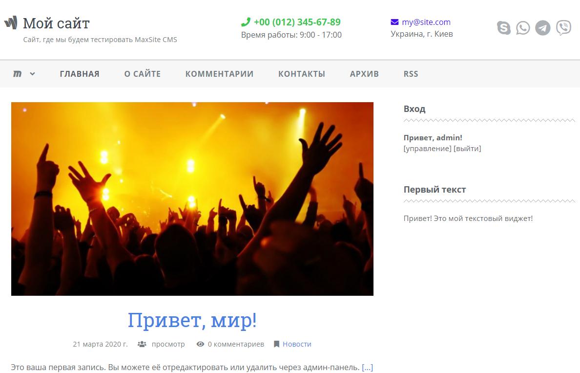 Вид сайта