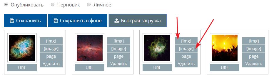Кнопки добавления изображения в текст