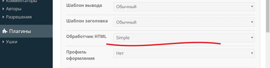 Обработчик HTML Simple