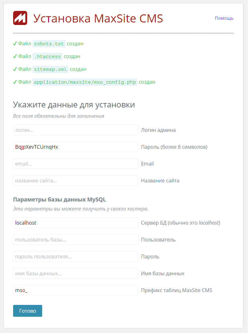 Установка MaxSite CMS