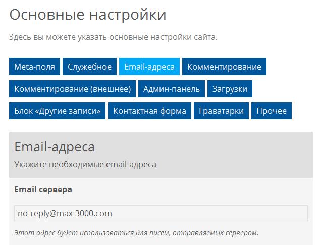 Email-адреса