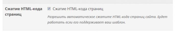 Опция сжатия html-кода