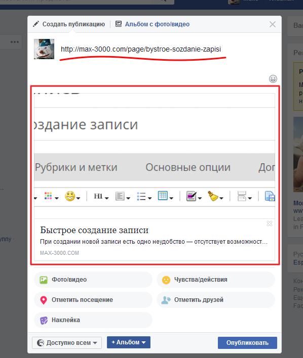 Добавление записи в фейсбуке
