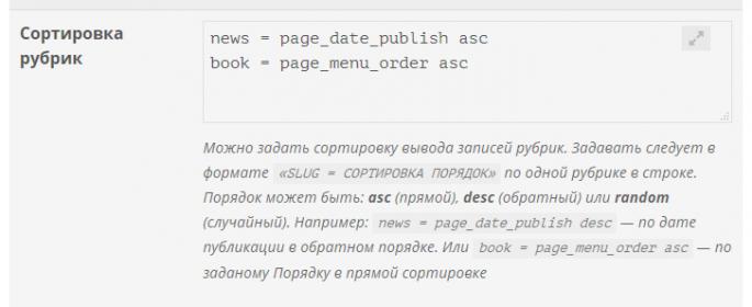 Сортировка рубрик в MaxSite CMS