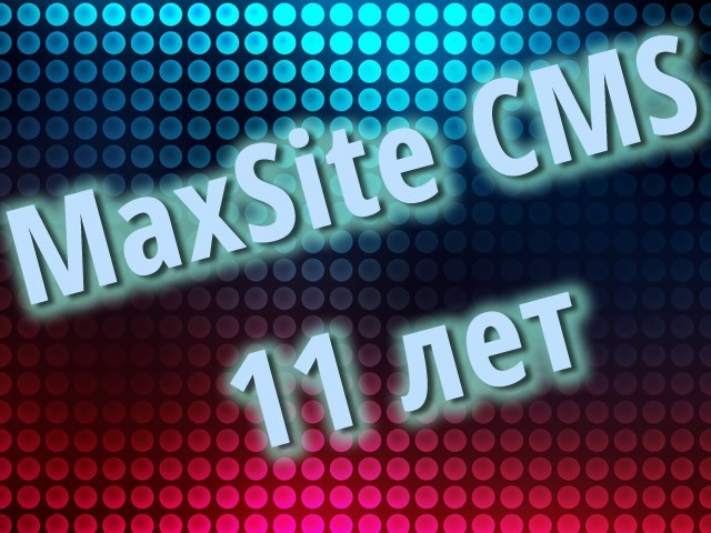 MaxSite CMS 11 лет
