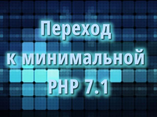 Переход к минимальной PHP 7.1