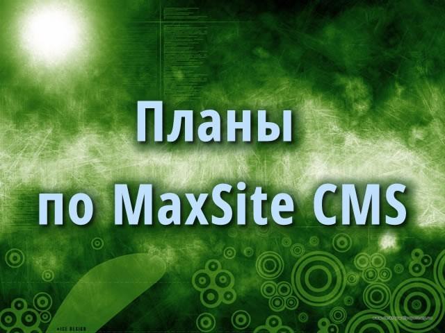 Планы по MaxSite CMS