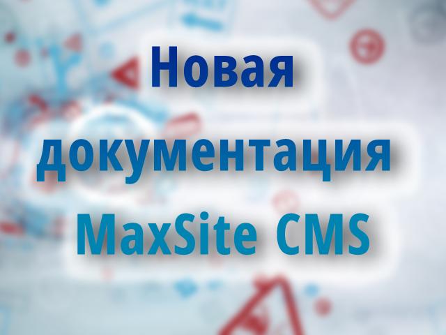 Новая документация MaxSite CMS