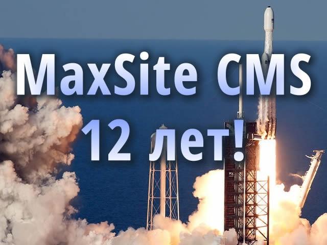 MaxSite CMS 12 лет!
