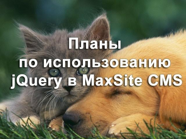 Планы по использованию jQuery в MaxSite CMS